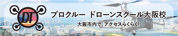 プロクルー ドローンスクール大阪校 大阪市内でアクセスらくらく!